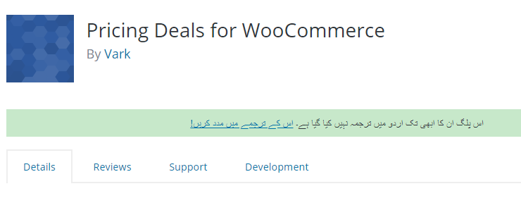 WooCommerce Pricing Deals